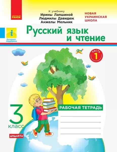 Русский язык и чтение 3 кл. рабочая тетрадь к учебн. Лапшиной. В 2х ч. Часть1  НУШ ДИДАКТА