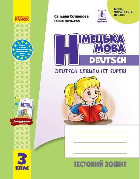 Німецька мова 3 клас Тестовий зошит до підр. Deutsch lernen ist super! НУШ