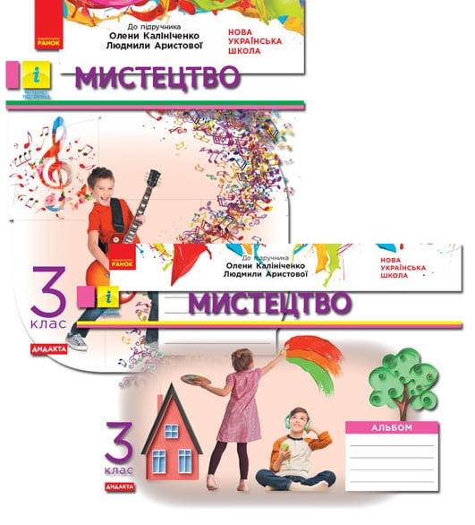 Мистецтво 3 клас  Робочий зошит  до підручника Калініченко НУШ ДИДАКТА