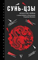 Искусство войны. Трактат издан с комментариями и объяснениями Владимира Малявина