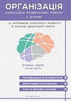 Організація корекційно-розвиткової роботи з дітьми із затримкою психічного розвитку в закладі дошкільної освіти. Старша група: 6-й рік життя