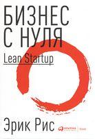 Бизнес с нуля. Метод Lean Startup для быстрого тестирования идей и выбора бизнес-модели (мяг)