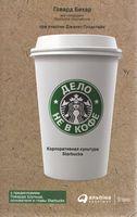 Дело не в кофе. Корпоративная культура Starbucks (мяг)