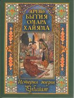 Древо бытия Омара Хайяма. История жизни. Рубайят