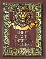 Книга власти, богатства и успеха