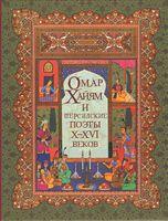 Омар Хайям і перські поети X-XVI століття