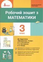 НУШ. Робочий зошит з математики. 3 клас (до підр. Логачевська С.П. та ін.)