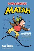 Матан. Наука в коміксах