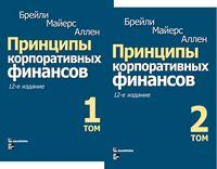 Принципы корпоративных финансов, 12-е издание. Комплект из двух томов