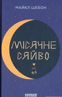 Місячне сяйво (у)