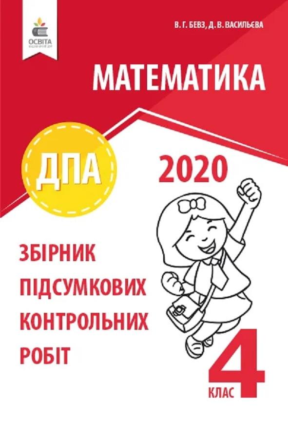 ДПА 4 клас 2020 Збірник підсумкових контрольних робіт Математика
