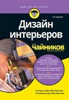 Дизайн інтер'єрів для чайників, 2-е видання