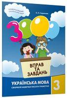 Книга 3000 вправ та завдань. Українська мова. 3 клас