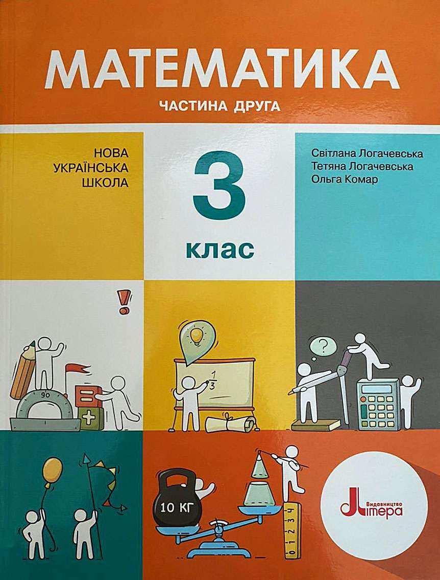 Підручник Математика 3 клас Частина 2 НУШ Логачевська С. Комар О. Літера