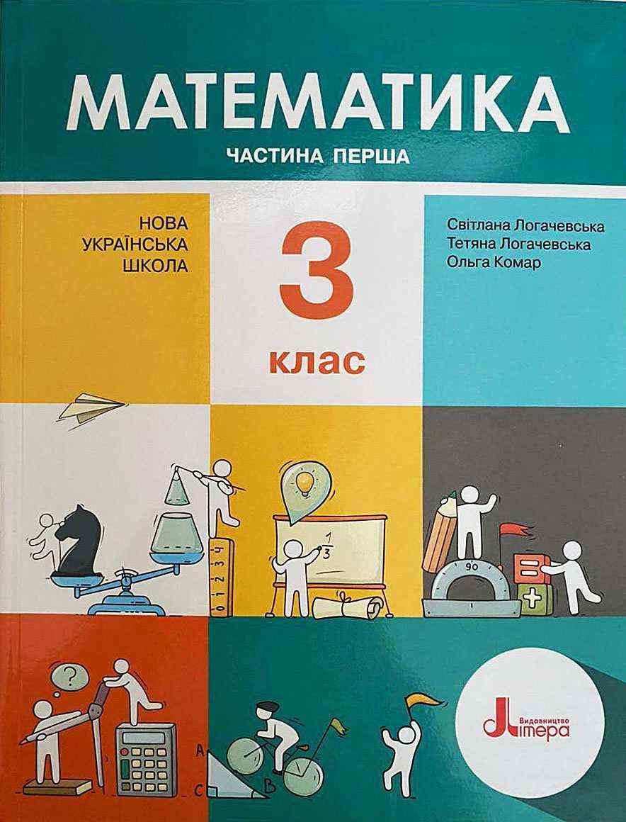 Підручник Математика 3 клас Частина 1 НУШ Логачевська С. Комар О. Літера