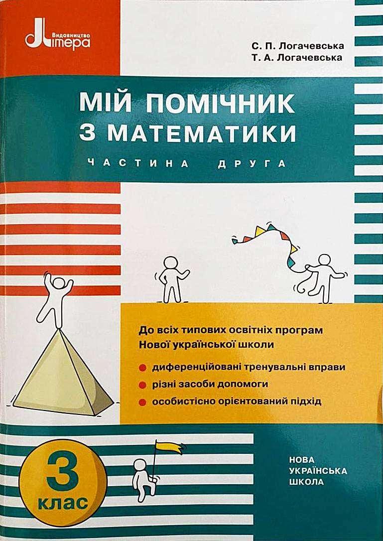 Мій помічник з математики 3 клас 2 Частина НУШ Логачевська С. Літера