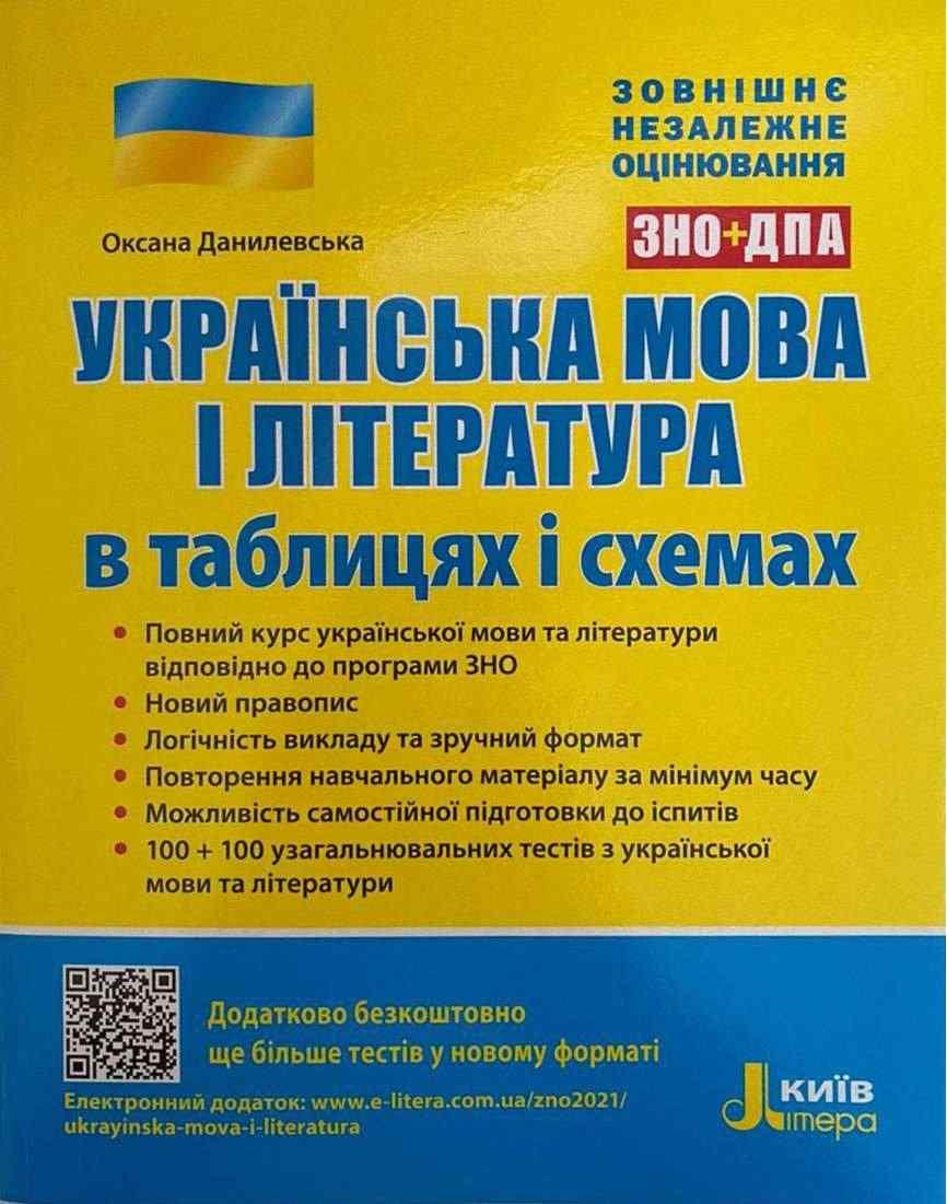 ЗНО 2021 Українська мова і література в таблицях і схемах Данилевська О. Літера