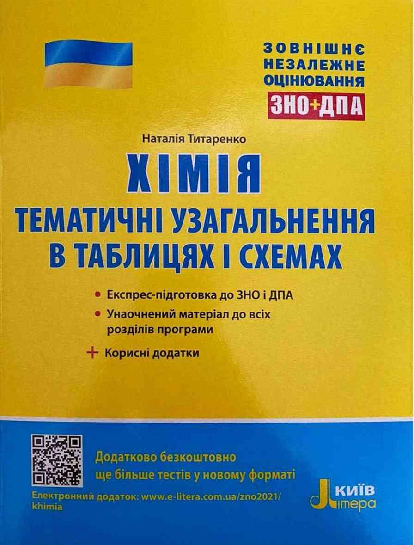 ЗНО 2021 Хімія Тематичні узагальнення в таблицях і схемах Титаренко Н. Літера