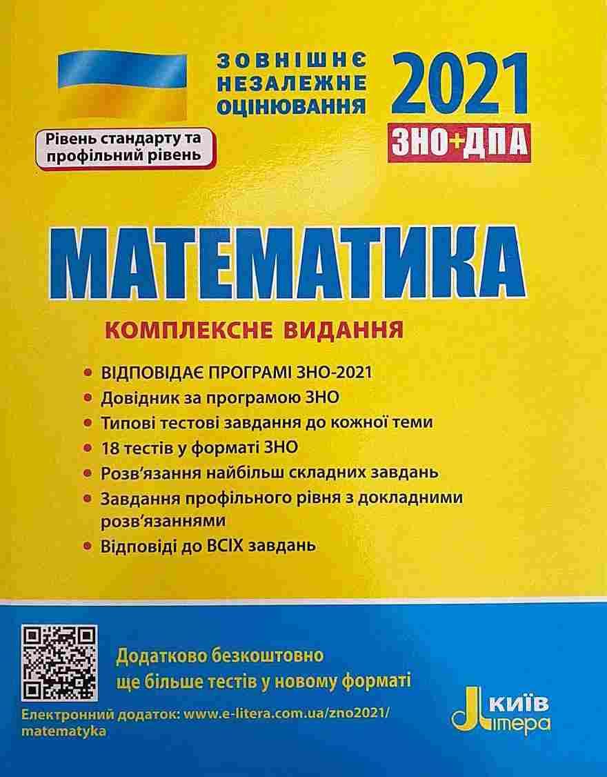 ЗНО 2021 Математика Комплексне видання Гальперіна А. Літера