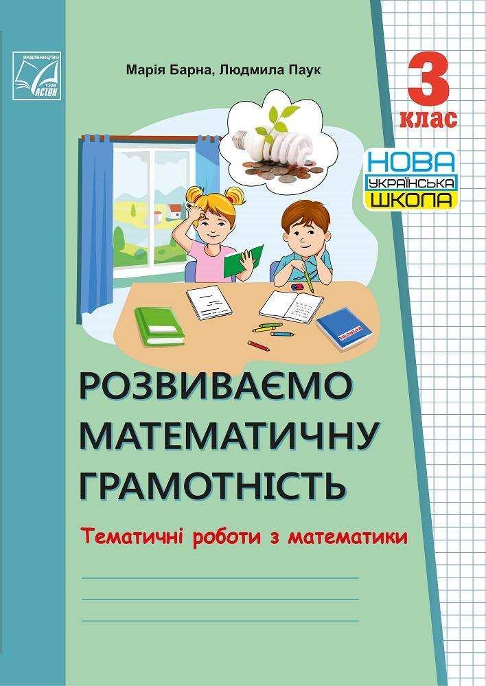 Розвиваємо математичну грамотність Тематичні роботи з математики 3 клас НУШ Барна М. Астон