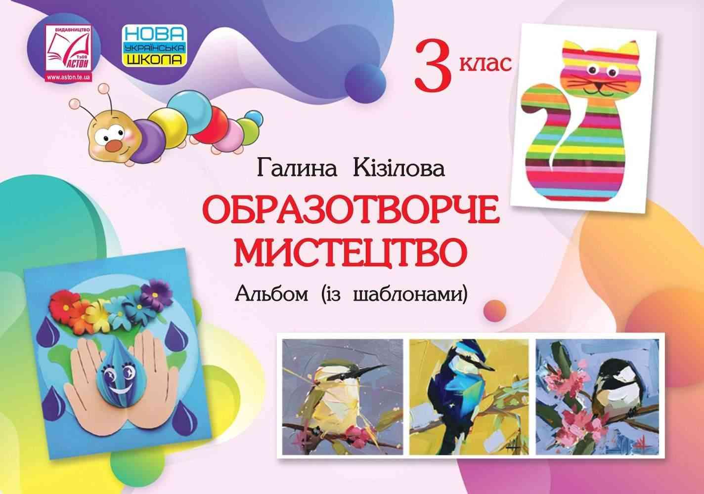 Образотворче мистецтво Альбом 3 клас НУШ Кізілова Г. Астон
