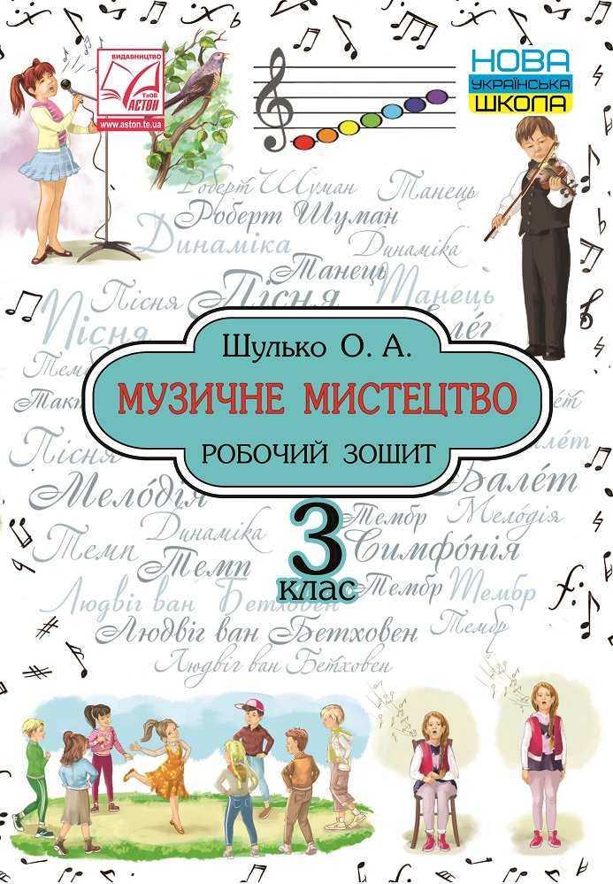 Музичне мистецтво Робочий зошит 3 клас НУШ Шулько О. Астон