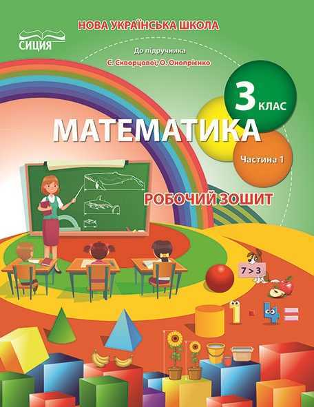 НУШ Робочий зошит Математика 3 клас Частина 1 до підр. Скворцової С. Сиция