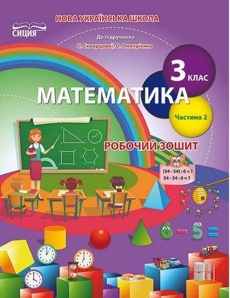 НУШ Робочий зошит Математика 3 клас Частина 2 до підр. Скворцової С. Сиция