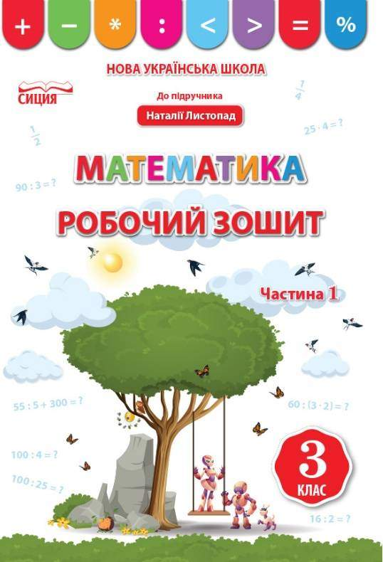 Робочий зошит Математика 3 клас 1 частина До підручника Листопад Н. НУШ Бугайова Л. Сиция
