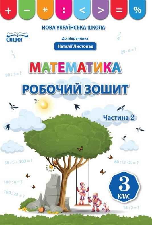 Робочий зошит Математика 3 клас 2 частина До підручника Листопад Н. НУШ Бугайова Л. Сиция