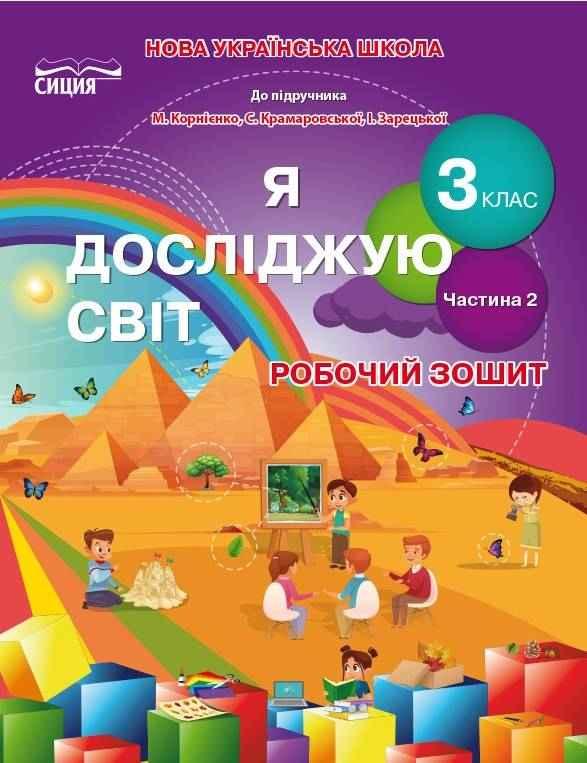 Робочий зошит Я досліджую світ 3 клас Частина 2 До підручника Бібік Н. НУШ Гущина Н. Сиция
