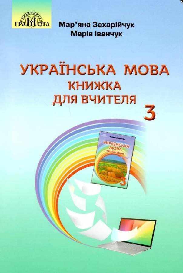 Українська мова Книжка для вчителя 3 клас НУШ Захарійчук М. Грамота