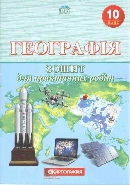 Географія 10 клас Зошит для практичних робіт Картографія