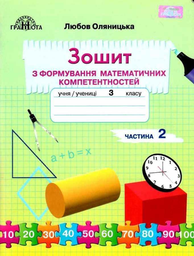 Зошит з формування математичних компетентностей Математика 3 клас 2 Частина НУШ Оляницька Л. Грамота