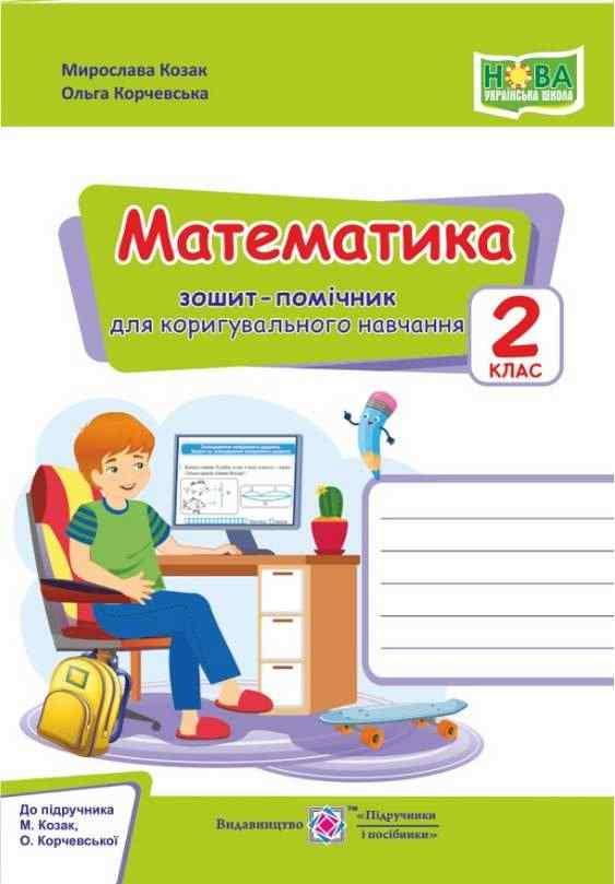 Математика Зошит-помічничок для коригувального навчання 2 клас До підруч. М. Козак НУШ