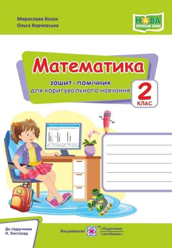 Математика Зошит-помічничок для коригувального навчання 2 клас До підруч. Листопад Н. НУШ
