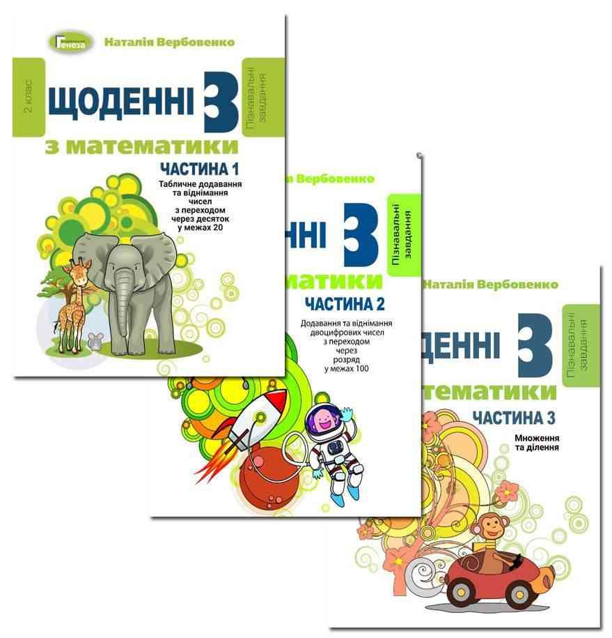 Щоденні 3 з математики 2 клас у 3-х частинах НУШ Вербовенко Н. Генеза