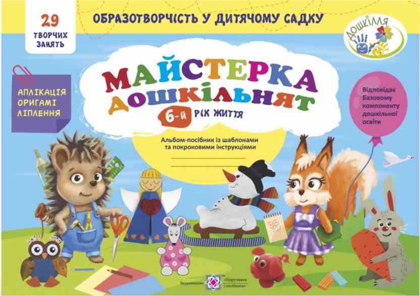 Майстерка дошкільнят Альбом-посібник із шаблонами та покроковими інструкціями для дітей 6-го р.ж.