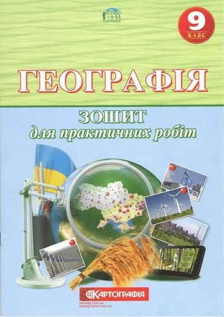 Географія 9 клас Зошит для практичних робіт Топузов О. Картографія