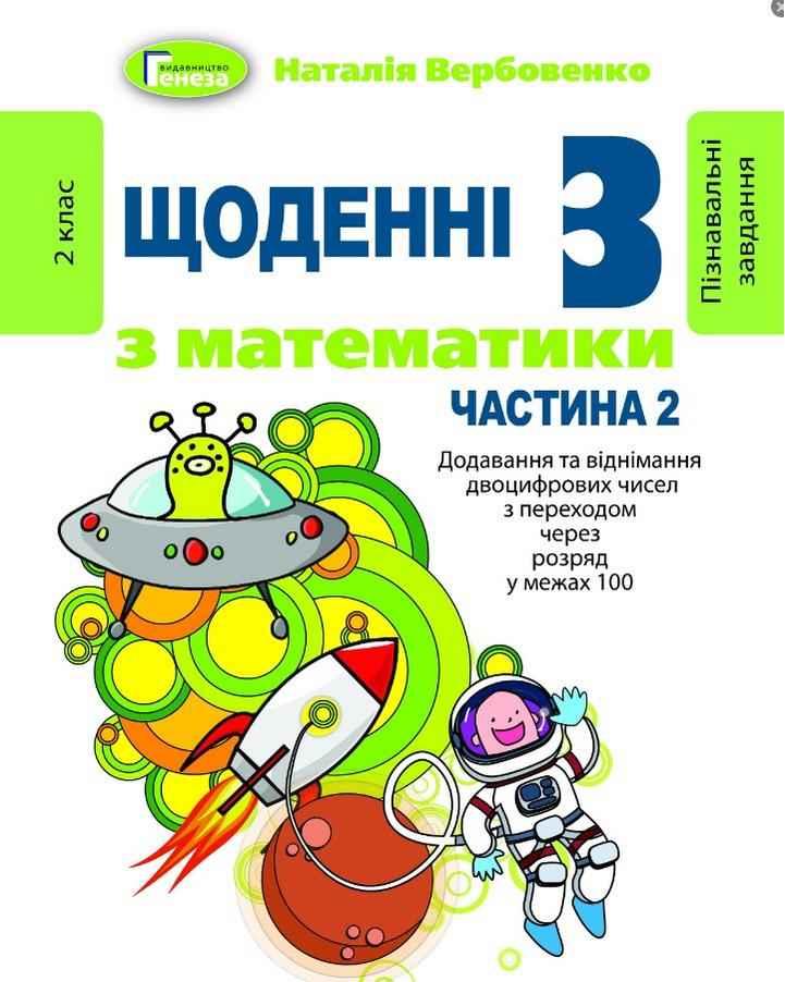 Щоденні 3 Навчальний посібник з математики 2 клас Частина 2 НУШ Вербовенко Н. Генеза