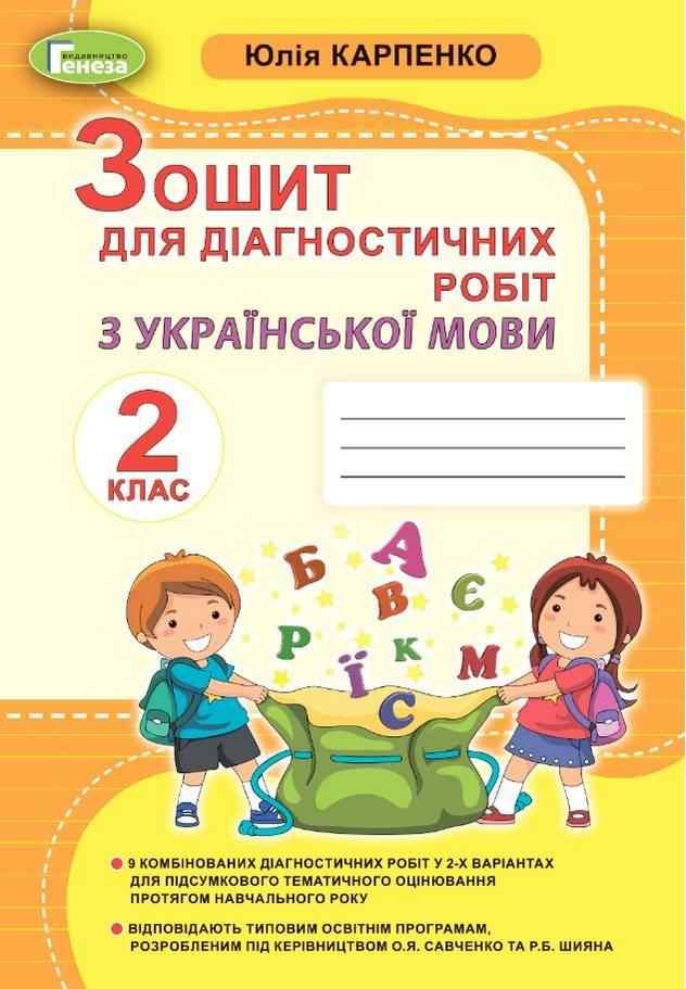 Українська мова 2 клас. Зошит для діагностичних робіт. Карпенко Ю.В.