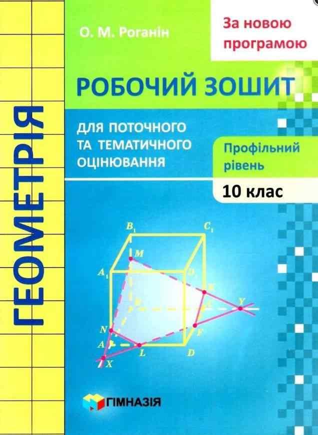 Геометрія 10 клас Робочий зошит для поточного і тематичного оцінювання Профільний рівень Роганін О. Гімназія
