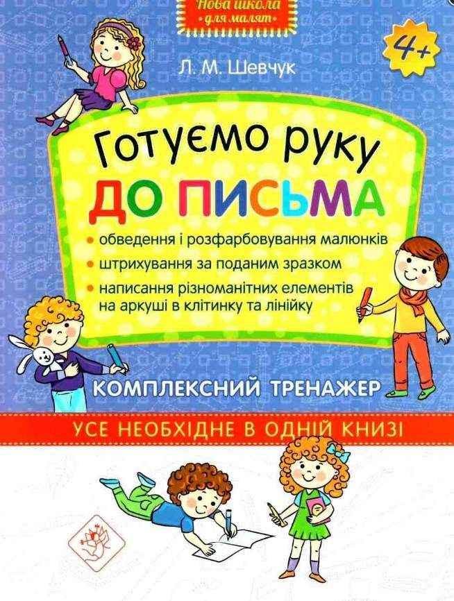 Готуємо руку до письма Комплексний тренажер Нова школа для малят 4+ Шевчук Л. АССА