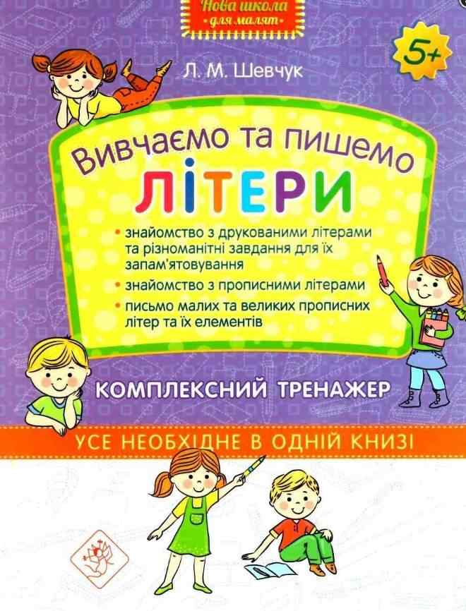 Вивчаємо та пишемо літери Комплексний тренажер Нова школа для малят 5+ Шевчук Л. АССА