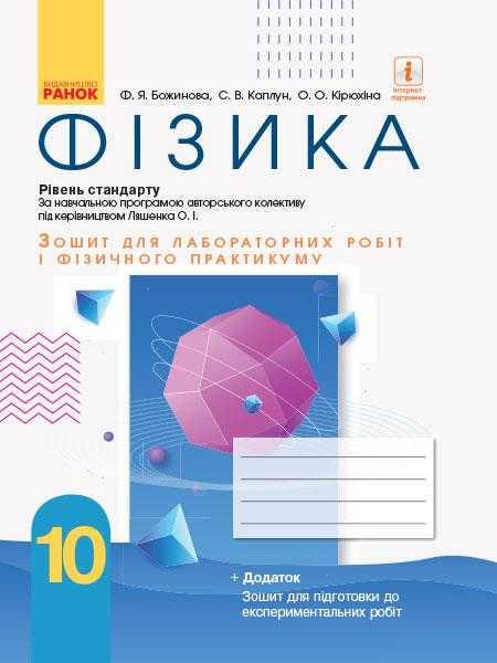 Фізика 10 клас Стандарт Зошит для лабораторних робіт і фізичного практикуму За програмою Ляшенка О. Ранок