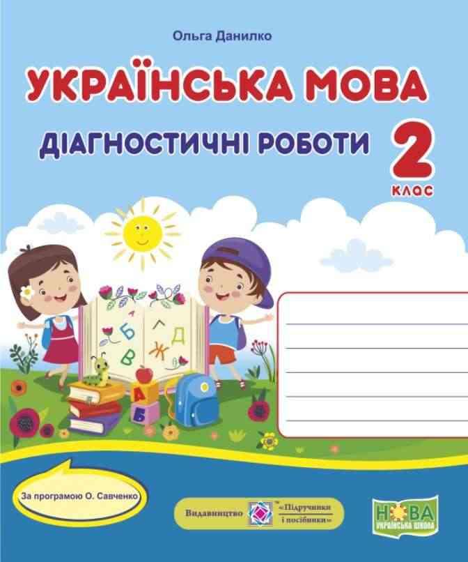 Діагностичні роботи. Українська мова. 2 клас НУШ (За програмою Савченко О.)