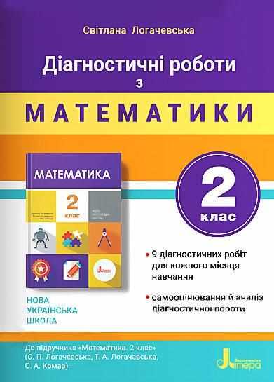Діагностичні роботи з математики 2 клас До підручника Логачевської С. НУШ Літера