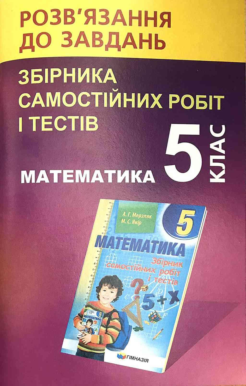 Розв'язання до завдань збірника самостійних робіт і тестів Математика 5 клас Щербань В. Гімназія