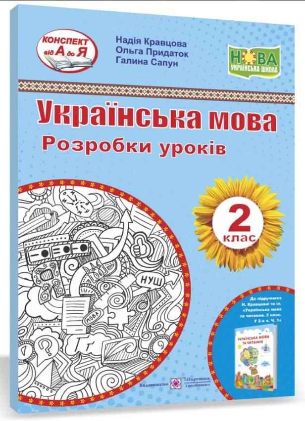 Українська мова 2 клас Розробки уроків до підруч. Н. Кравцової НУШ Підручники і посібники