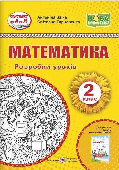 Математика 2 клас Розробки уроків до підручника А. Заїки НУШ Підручники і посібники